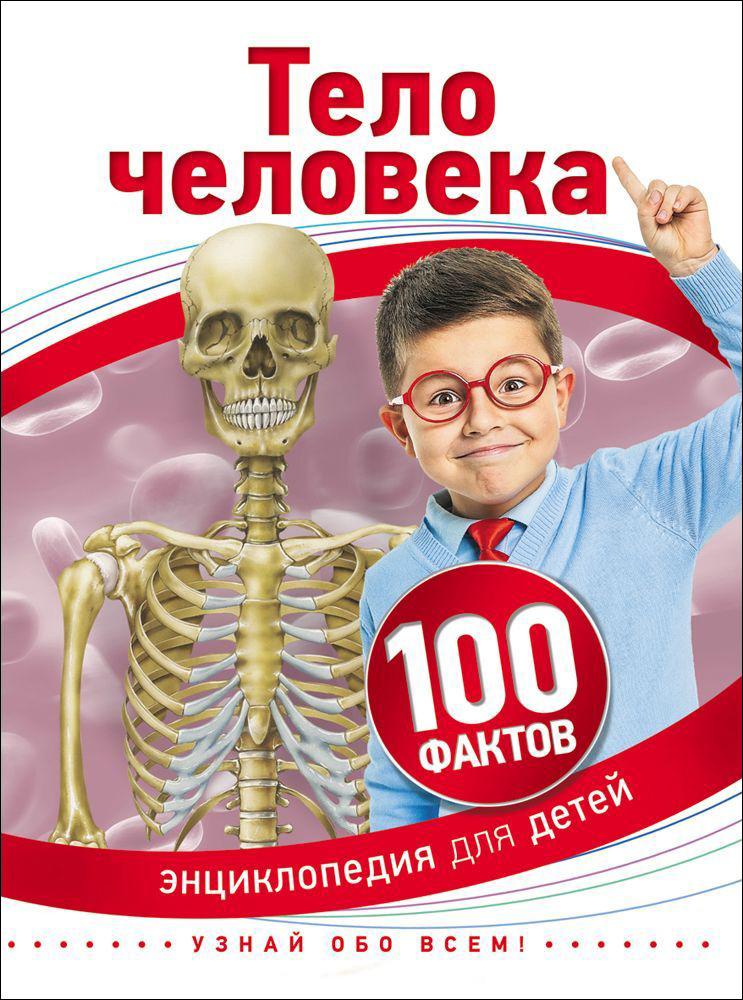 Энциклопедия - Тело человека - 100 фактовДля детей старшего возраста<br>Энциклопедия - Тело человека - 100 фактов<br>