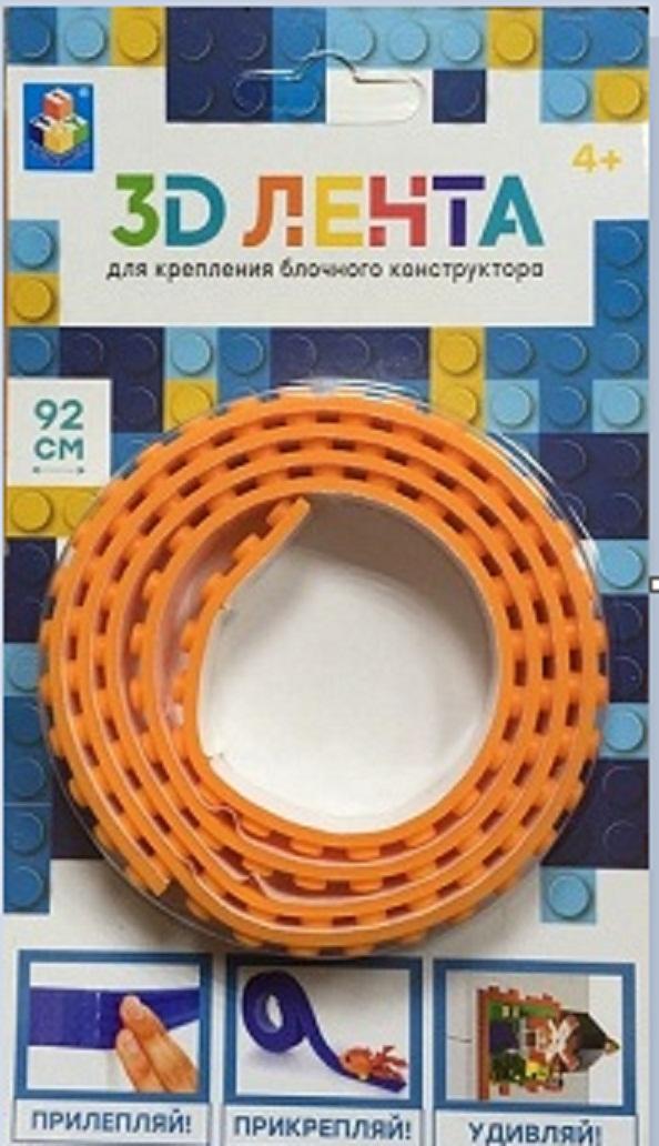 3D лента для крепления блочного конструктора, с клейкой основой 92 см 1TOY