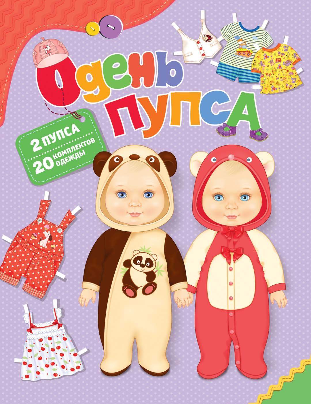 Книга-игрушка Одень пупсаКниги для детского творчества<br>Книга-игрушка Одень пупса<br>