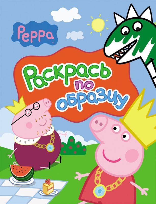 Свинка Пеппа. Раскраска Раскрась по образцу краснаяСвинка Пеппа (Peppa Pig )<br>Свинка Пеппа. Раскраска Раскрась по образцу красная<br>