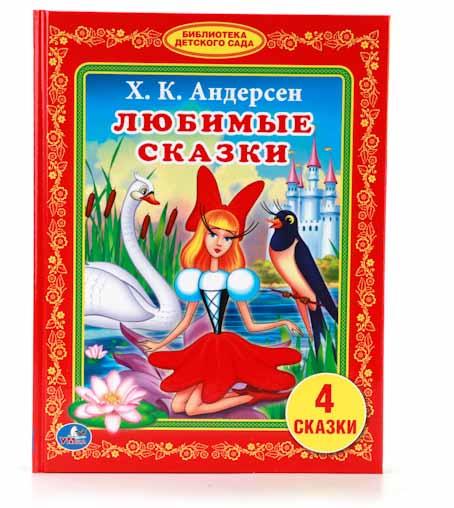 Книга из серии Библиотека детского сада – Любимые сказки, Х. К. АндерсенБибилиотека детского сада<br>Книга из серии Библиотека детского сада – Любимые сказки, Х. К. Андерсен<br>
