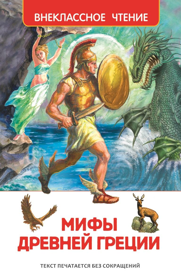 Книга «Мифы и легенды Древней Греции»Для детей старшего возраста<br>Книга «Мифы и легенды Древней Греции»<br>