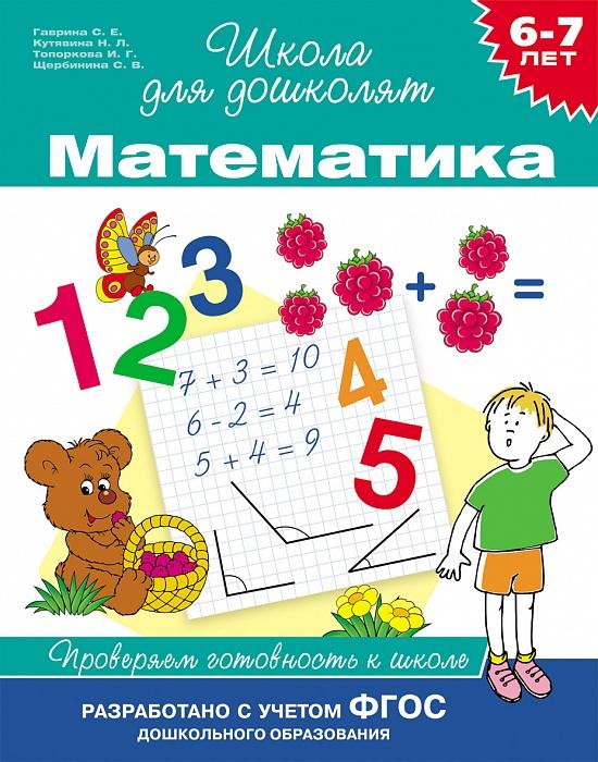 Математика. Проверяем готовность к школе. 6-7 летОбучающие книги и задания<br>Математика. Проверяем готовность к школе. 6-7 лет<br>