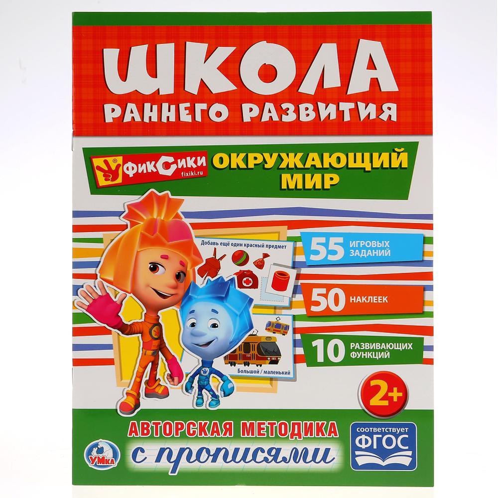 Купить Обучающая книжка с наклейками – Фиксики. Окружающий мир, Умка