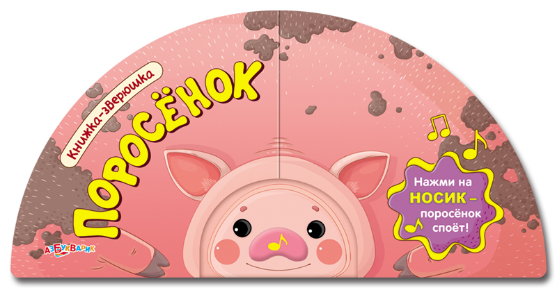 Озвученная книжка-зверюшка ПоросенокКниги со звуками<br>Озвученная книжка-зверюшка Поросенок<br>