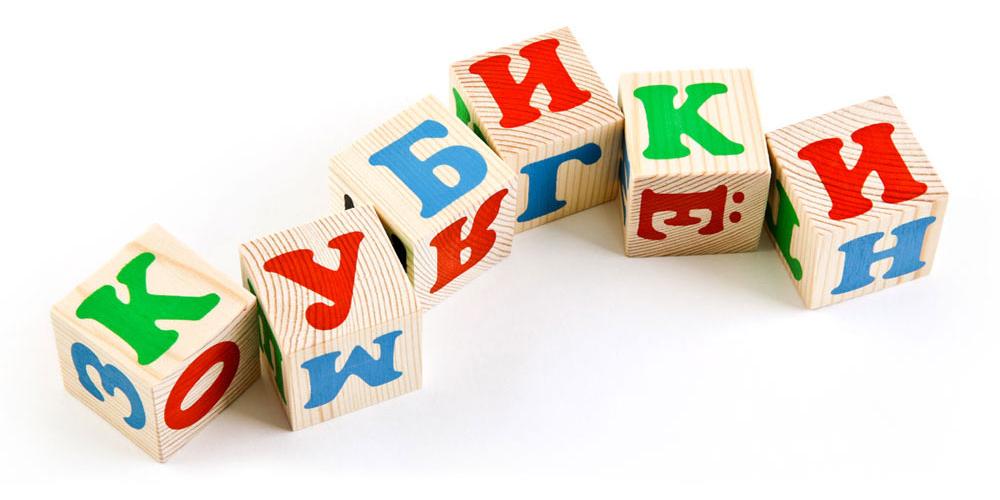 Набор из 12-и кубиков – Русский алфавитКубики и конструкторы<br>Набор из 12-и кубиков – Русский алфавит<br>