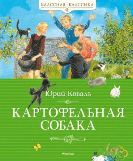 Книга Коваль Ю. «Картофельная собака» из серии Классная классикаКлассная классика<br>Книга Коваль Ю. «Картофельная собака» из серии Классная классика<br>