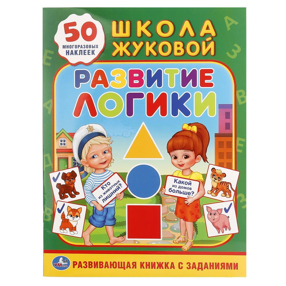 Купить Обучающая книжка с наклейками – Школа Жуковой. Развитие логики, Умка