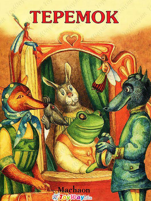 Книга «Теремок» в новой обложке из серии Почитай мне сказкуБибилиотека детского сада<br>Книга «Теремок» в новой обложке из серии Почитай мне сказку<br>