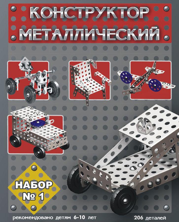 Металлический конструктор – 1Металлические конструкторы<br>Металлический конструктор – 1<br>