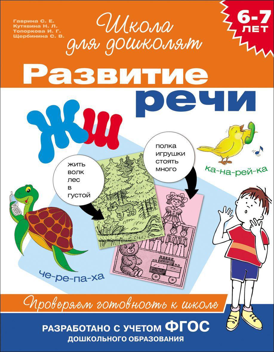 Купить Учебное пособие «Развитие речи. Проверяем готовность к школе. 6-7 лет», Росмэн