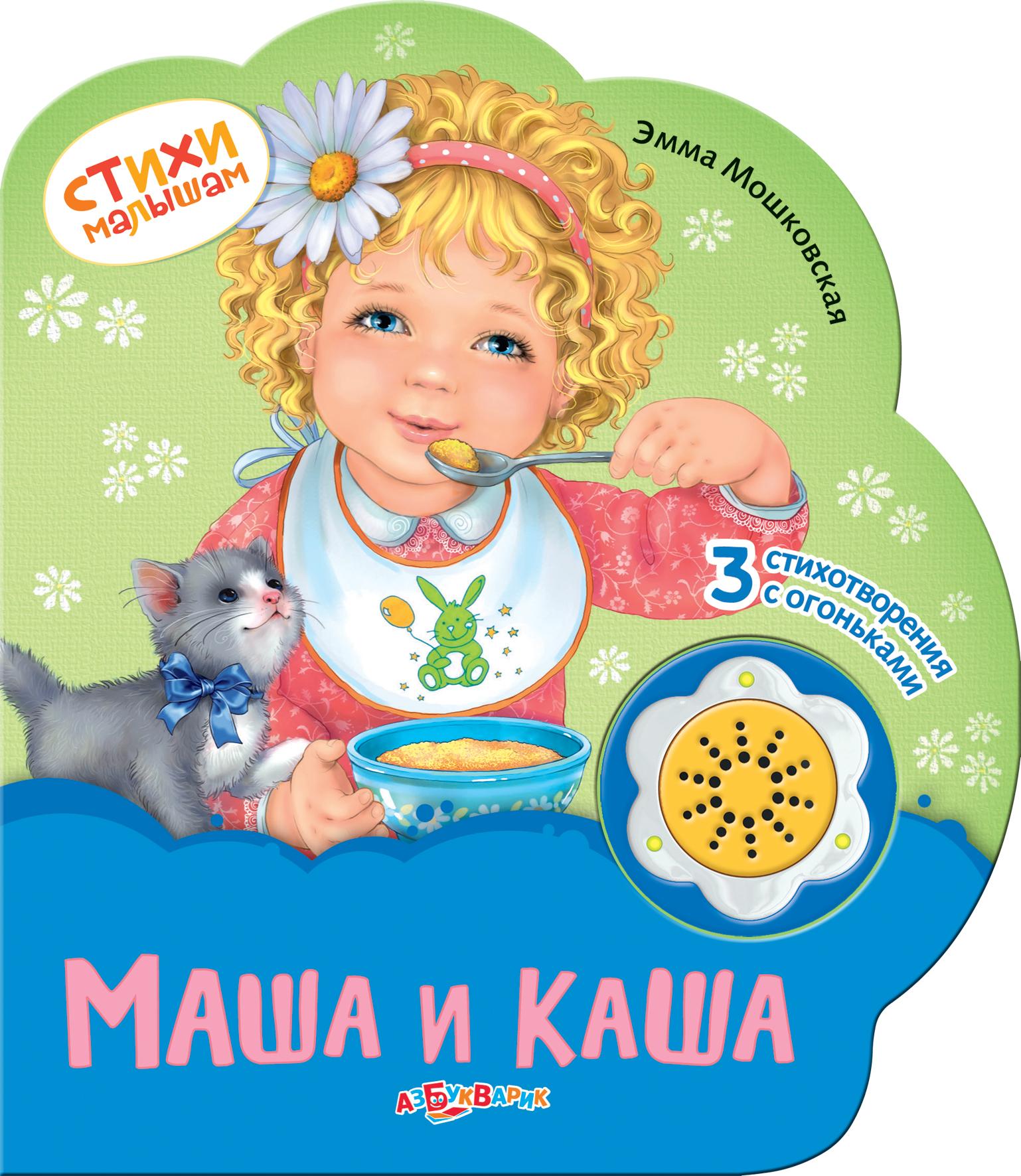Книга - Стихи малышам - Маша и КашаДетские сказки - нажми и послушай<br>Книга - Стихи малышам - Маша и Каша<br>