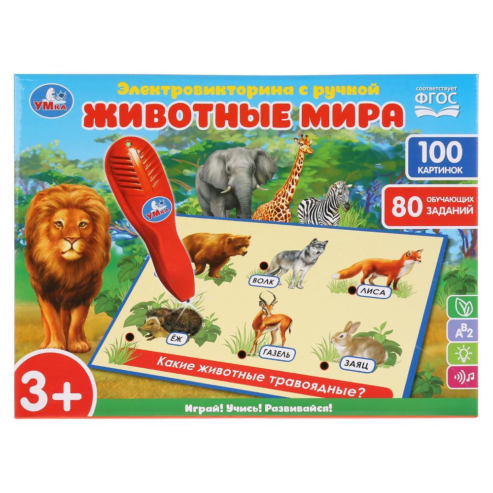Купить Электровикторина с ручкой - Животные мира, 100 картинок, 80 обучающих заданий, Умка