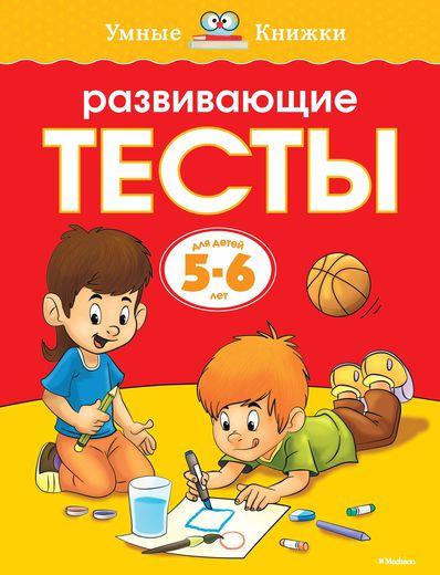 Купить Книга - Развивающие тесты - из серии Умные книги для детей от 5 до 6 лет в новой обложке, Махаон