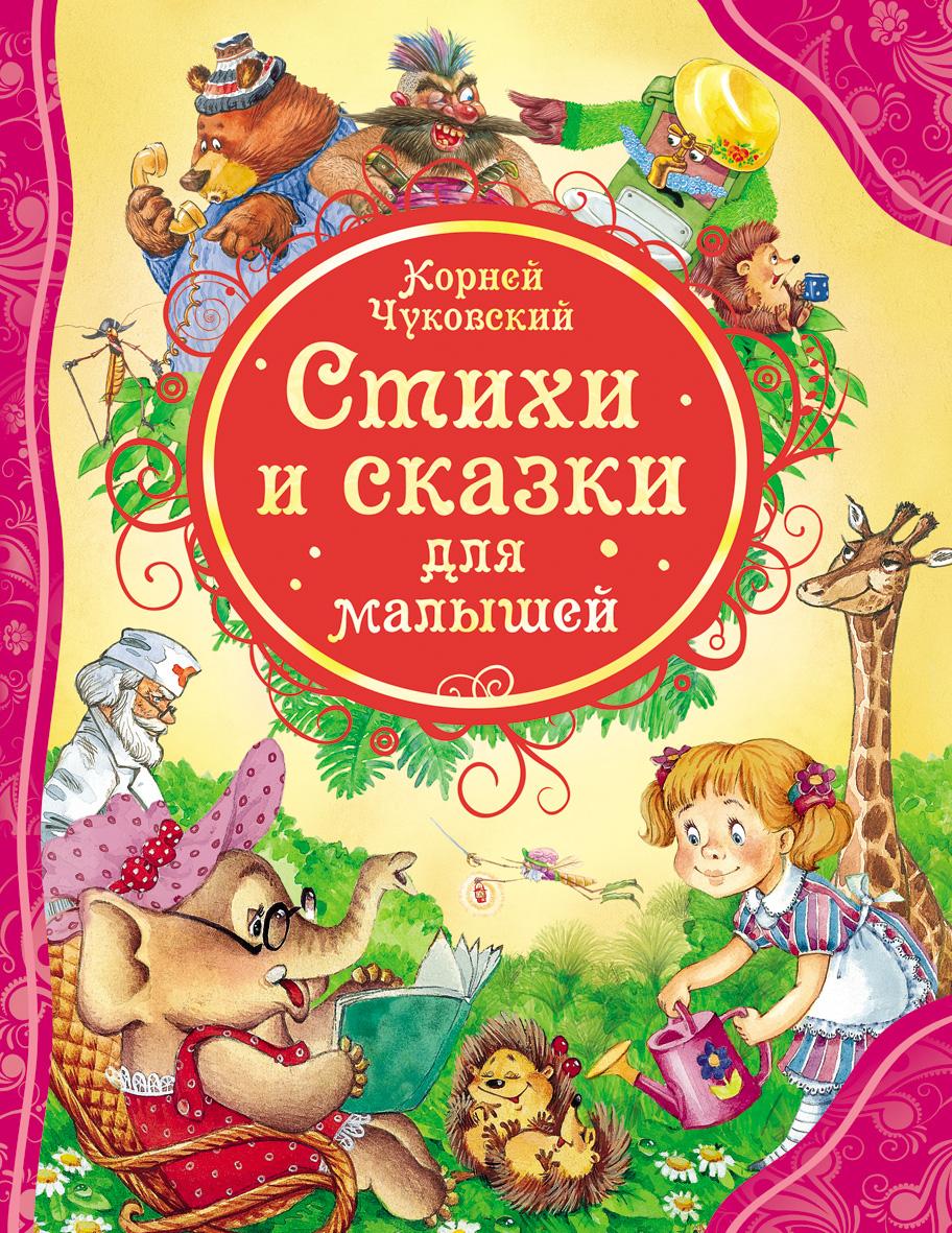 Купить Книга К. Чуковский «Стихи и сказки для малышей», Росмэн