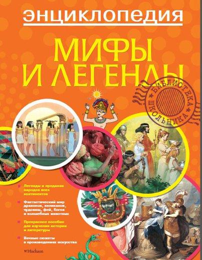 Купить Энциклопедия «Библиотека школьника. Мифы и легенды», Махаон