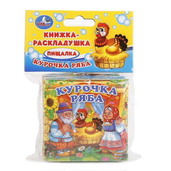 Книга-раскладушка пищалка для ванной – Курочка Ряба, Умка  - купить со скидкой