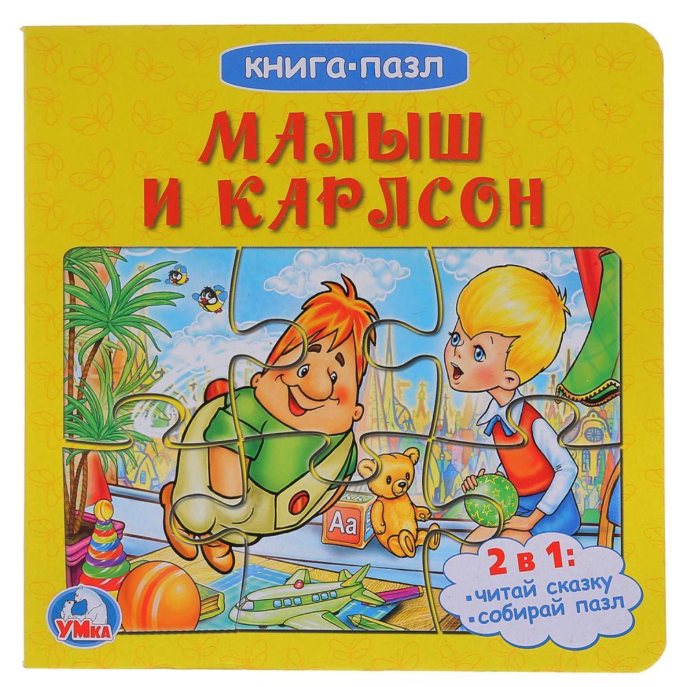 Купить Книга с 6 пазлами - Малыш и Карлсон, Умка