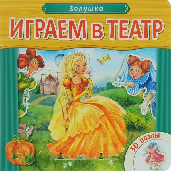 Книжка с пазлами - Играем в театр - ЗолушкаДетский кукольный театр <br>Книжка с пазлами - Играем в театр - Золушка<br>