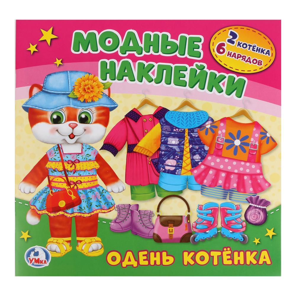 картинка Активити с картонной куклой и многоразовыми наклейками – Одень котенка от магазина Bebikam.ru