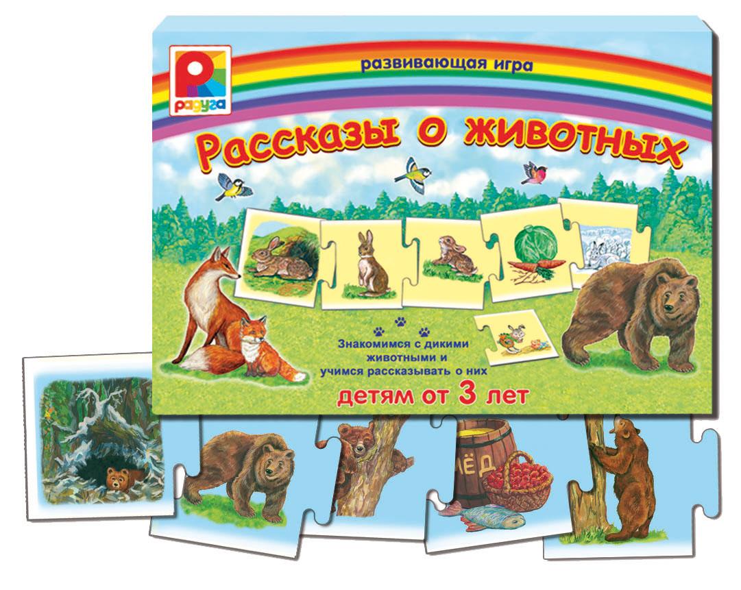 Игра настольная - Рассказы о животныхЖивотные и окружающий мир<br>Игра настольная - Рассказы о животных<br>