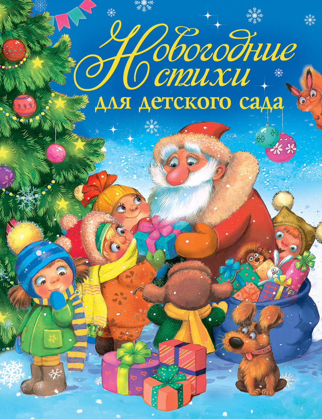 Сборник - Новогодние стихи для детского садаНовый Год<br>Сборник - Новогодние стихи для детского сада<br>