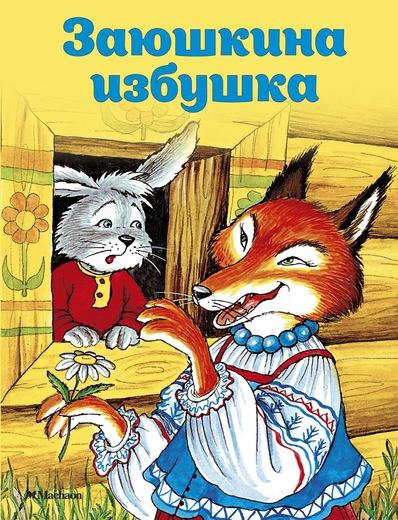 Книжка-малышка из серии Почитай мне сказку – Заюшкина избушкаПервые Сказки<br>Книжка-малышка из серии Почитай мне сказку – Заюшкина избушка<br>