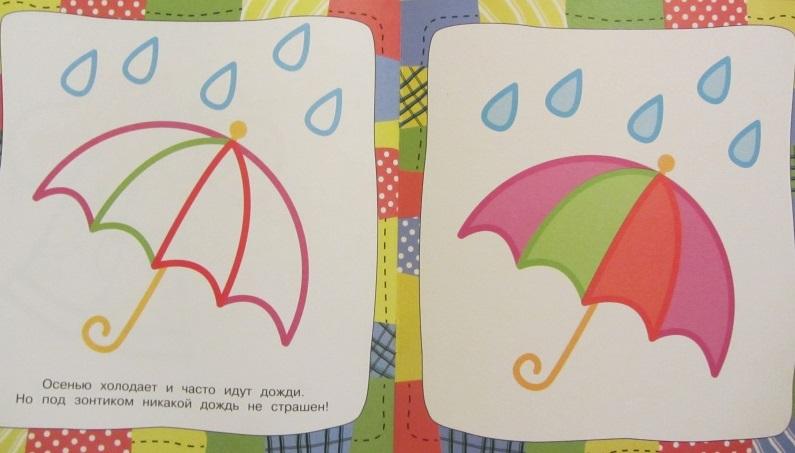 Раскраски для малышей с цветным контуром «Времена года» от ...