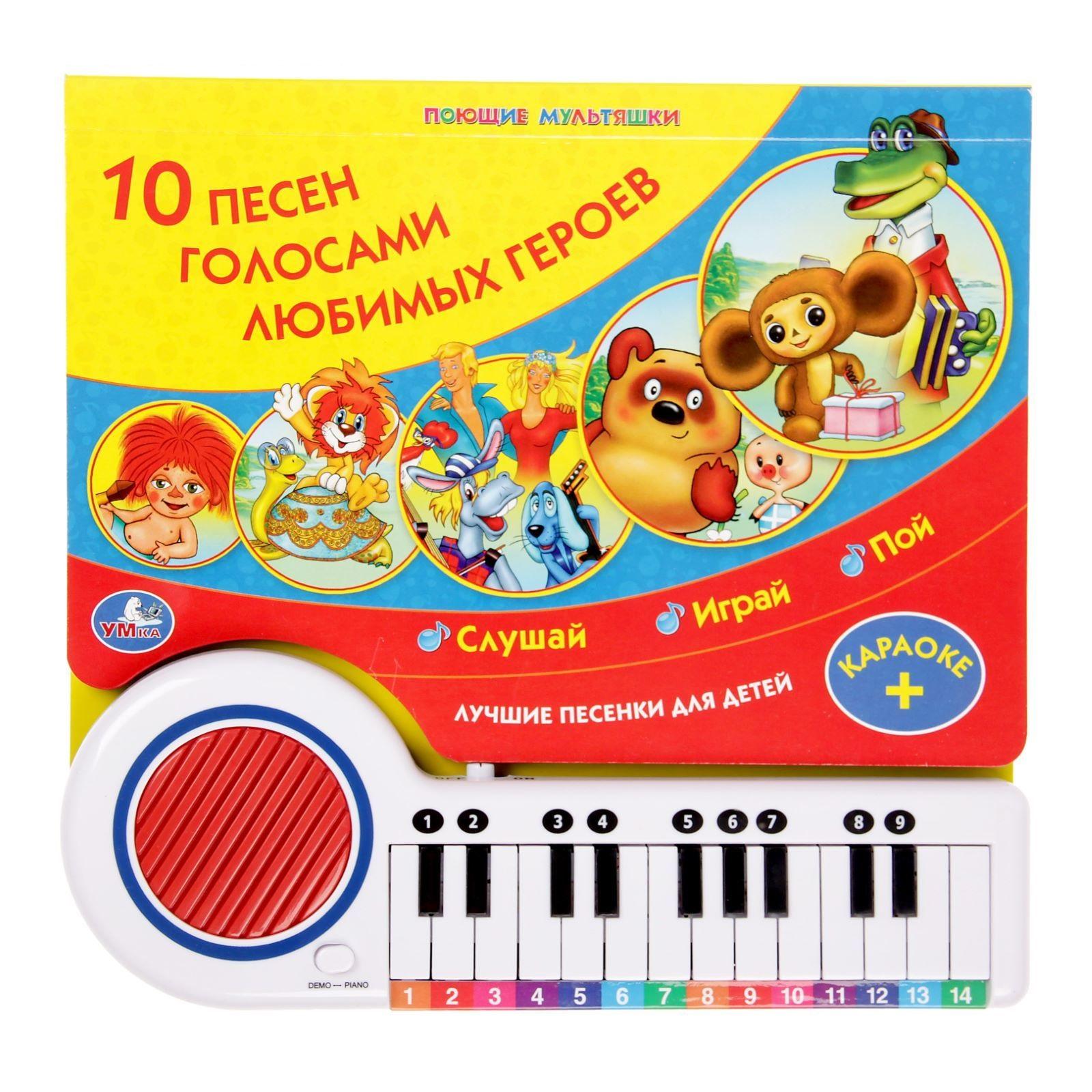 Купить Книга-пианино – Союзмультфильм - 10 песен голосами любимых героев sim), Умка