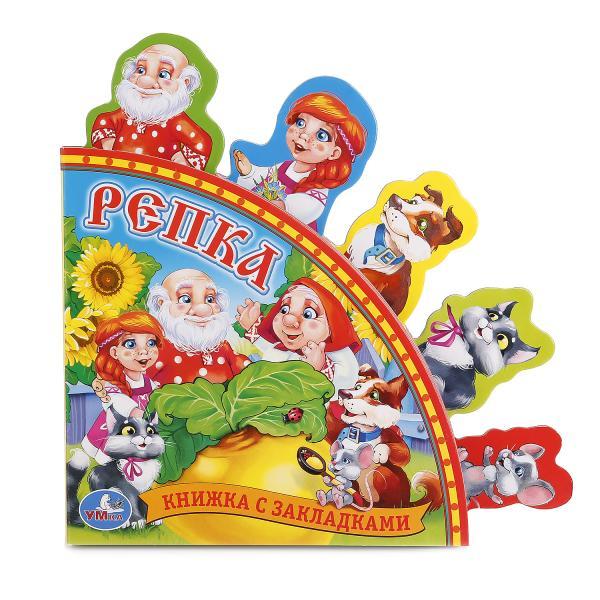 Купить Книга с закладками Репка - Русские народные сказки sim), Умка