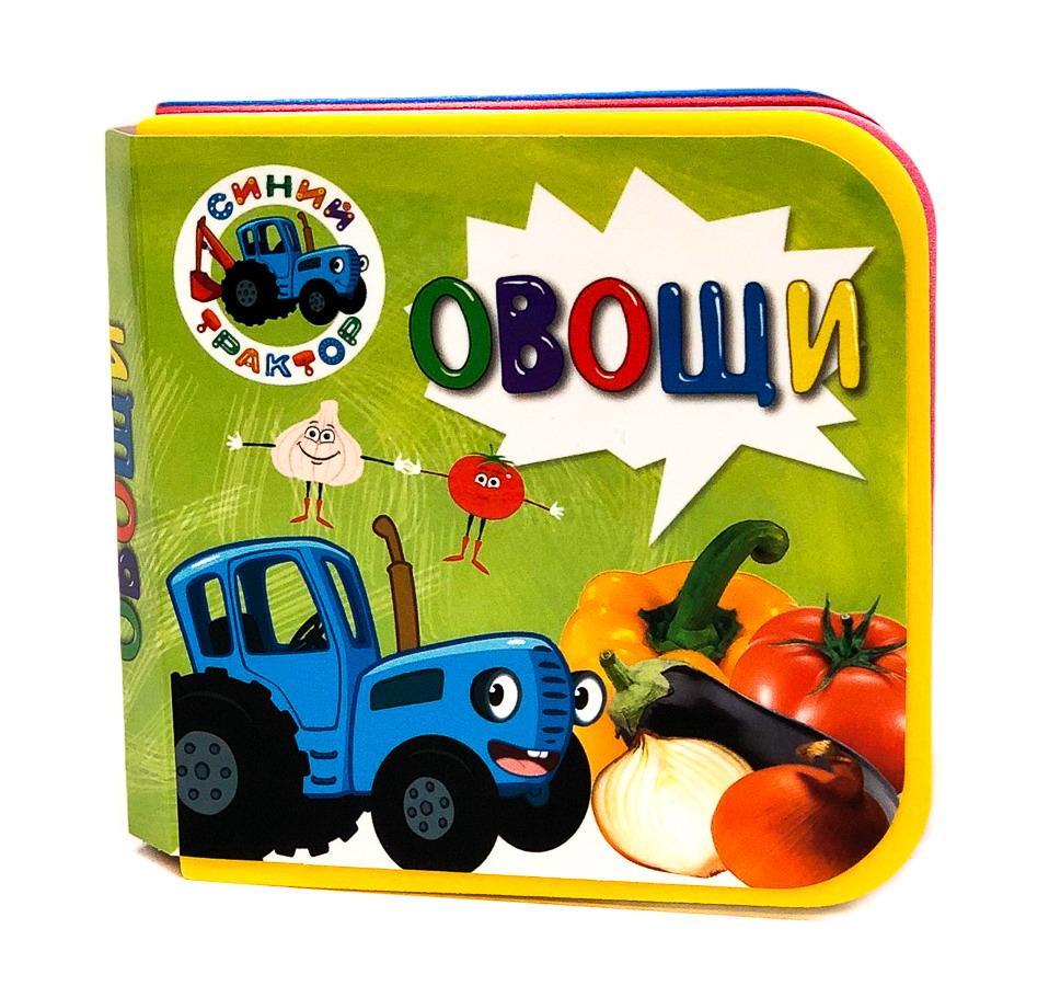 Книжка на пене - Синий трактор. Овощи Проф Пресс