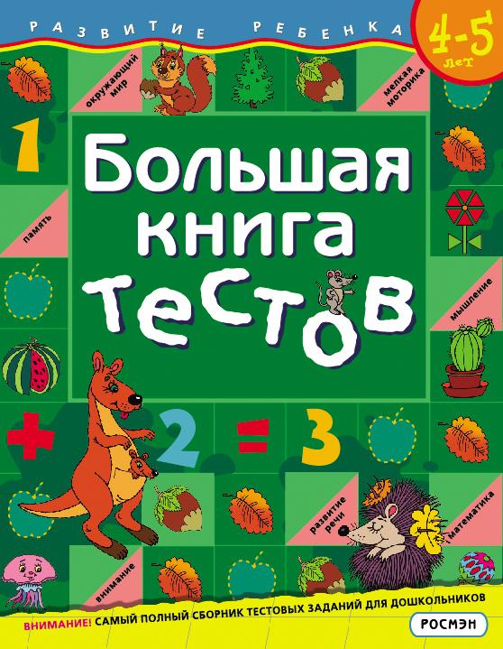 Большая книга тестов. 4-5 летОбучающие книги и задания<br>Большая книга тестов. 4-5 лет<br>