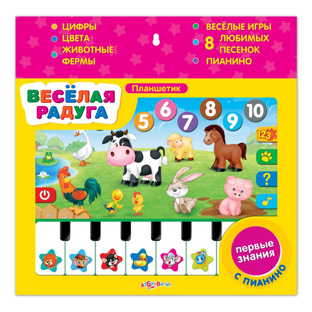 Купить Планшетик «Веселая радуга» с пианино из серии «Первые знания», Азбукварик