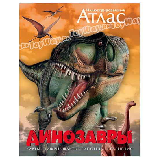 Иллюстрированный атлас – Динозавры - Энциклопедии , артикул: 140968