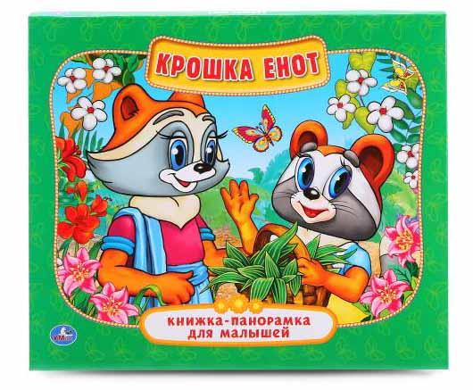 Купить Картонная книжка-панорамка – Крошка Енот, Умка