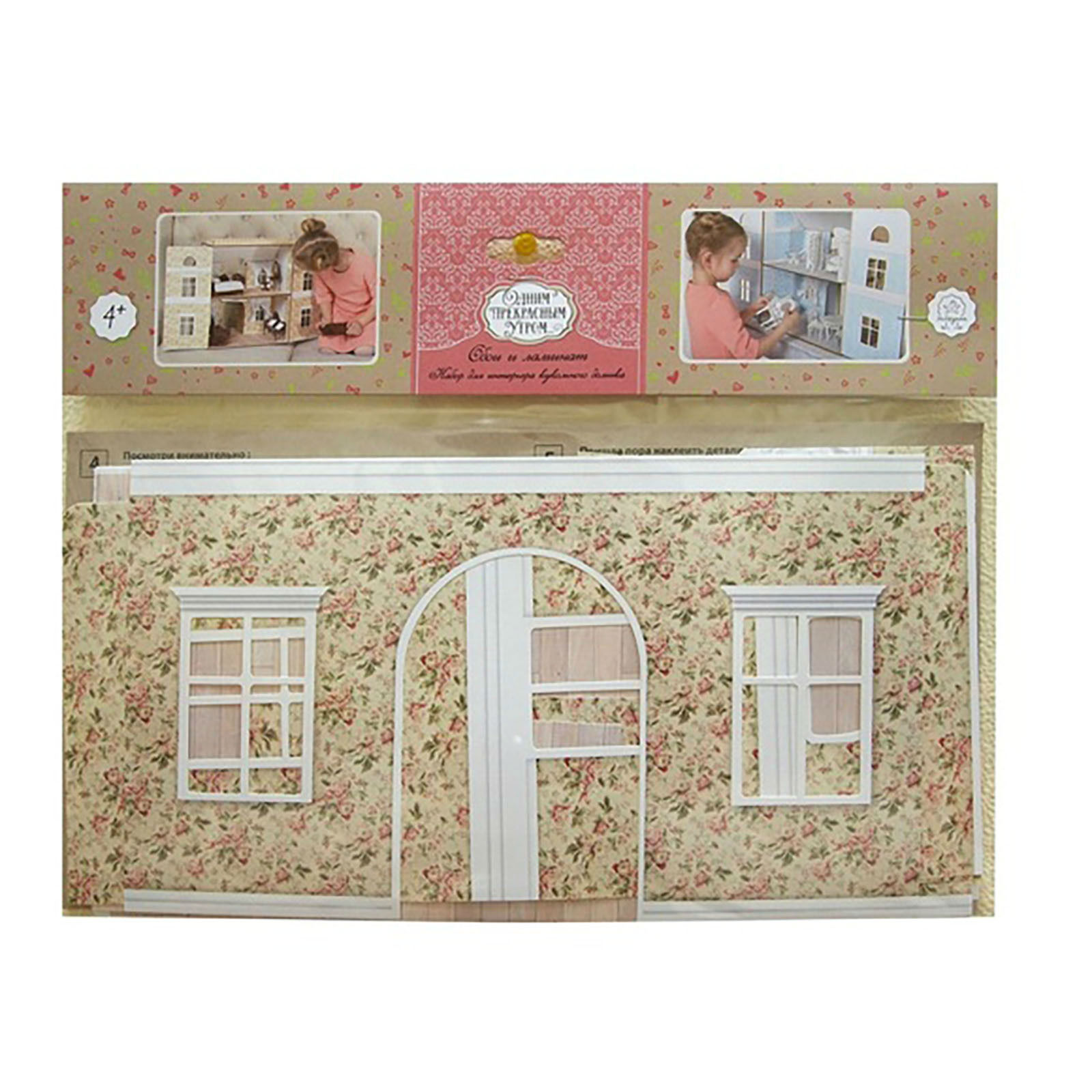 Купить Набор для интерьера кукольного домика - Одним прекрасным утром™ - Обои и ламинат, в цветочек, ЯиГрушка