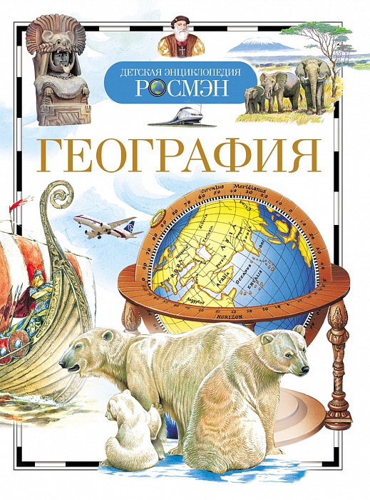 Энциклопедия «География», Росмэн  - купить со скидкой