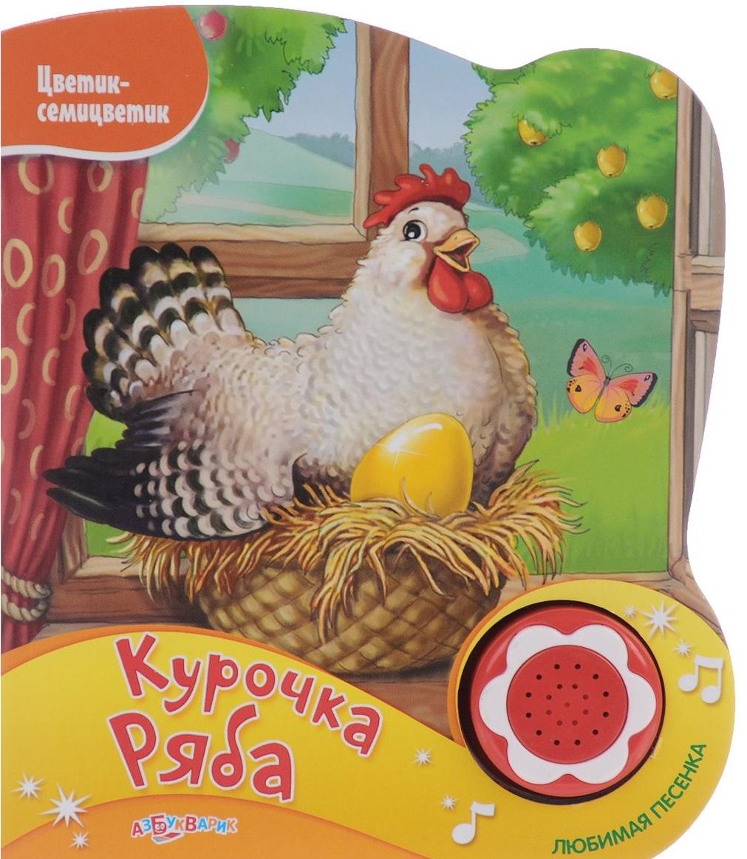 Купить Озвученная книга - Курочка ряба из серии Цветик-семицветик, новый формат, Азбукварик