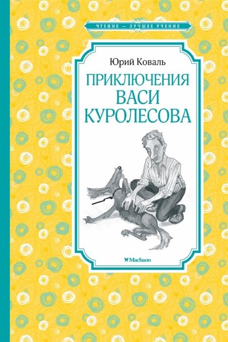Книга из серии Чтение-лучшее учение - Приключения Васи Куролесова, Коваль Ю. фото