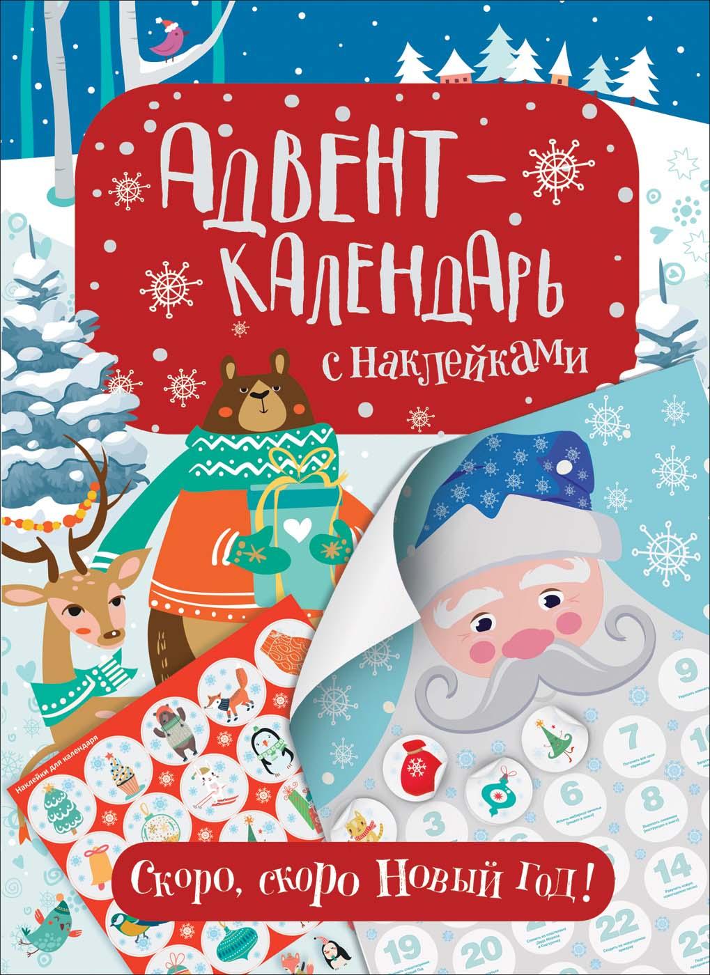 Купить Адвент-календарь с наклейками – Скоро, скоро Новый год!, Росмэн