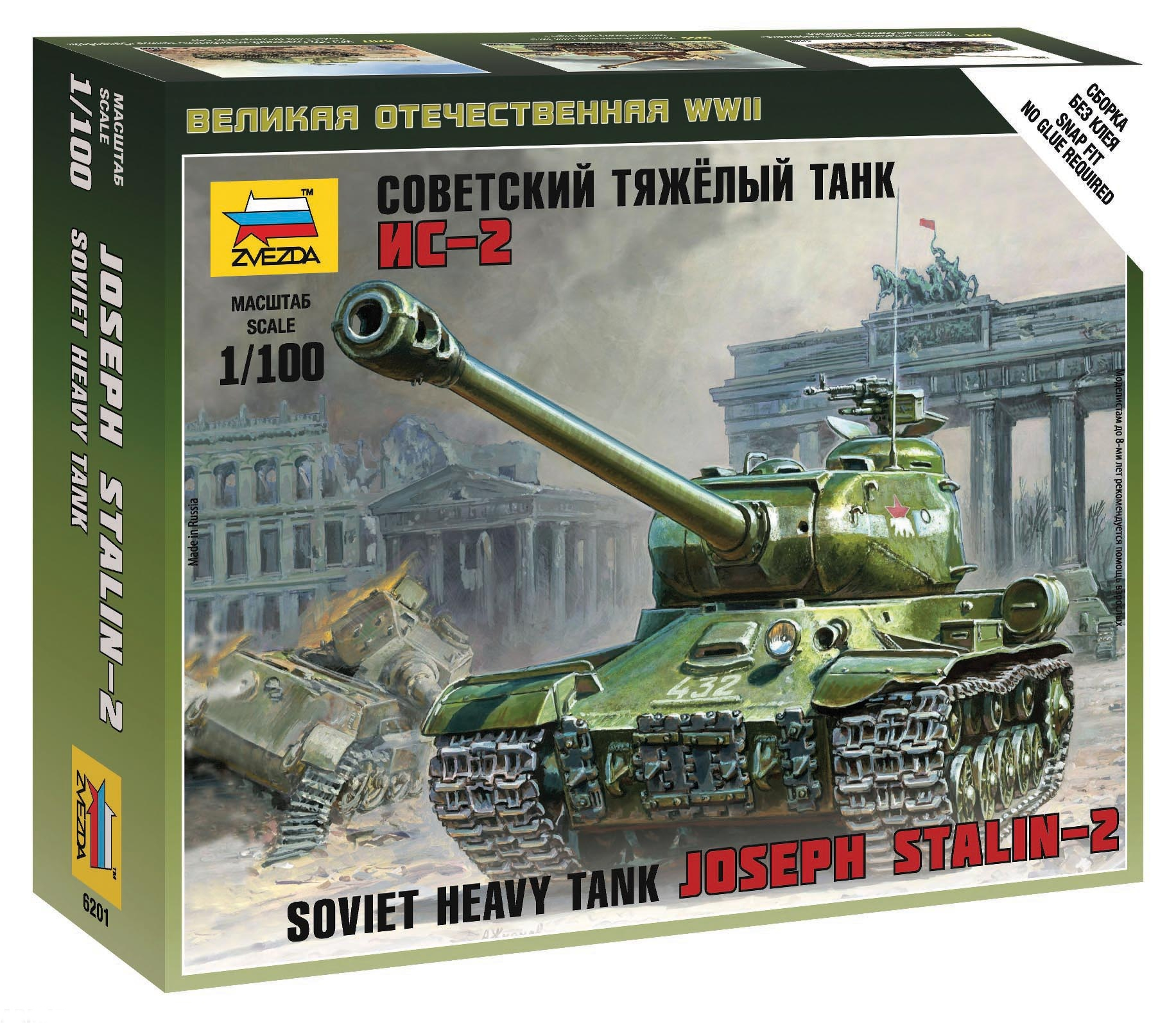 Модель сборная - Советский тяжёлый танк Ис-2Модели танков для склеивания<br>Модель сборная - Советский тяжёлый танк Ис-2<br>