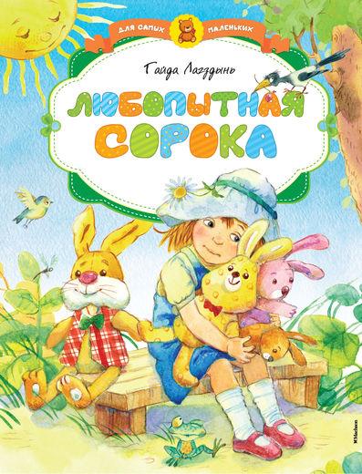Книга Лагздынь Г. «Любопытная сорока» из серии Для самых маленькихБибилиотека детского сада<br>Книга Лагздынь Г. «Любопытная сорока» из серии Для самых маленьких<br>