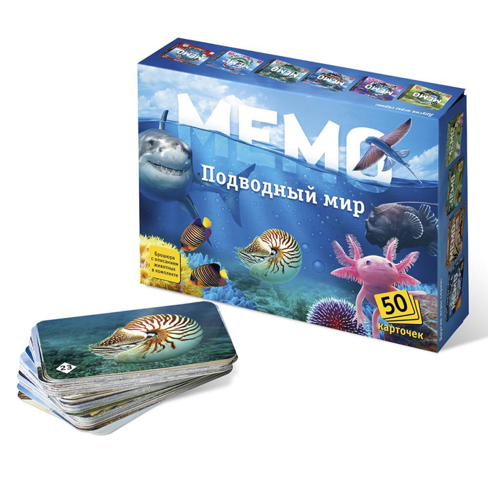Купить Настольная игра – Мемо. Подводный мир, 50 карточек, Нескучные игры