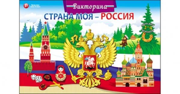 Игра настольная карточная викторина для малышей - Страна моя - РоссияВикторины<br>Игра настольная карточная викторина для малышей - Страна моя - Россия<br>