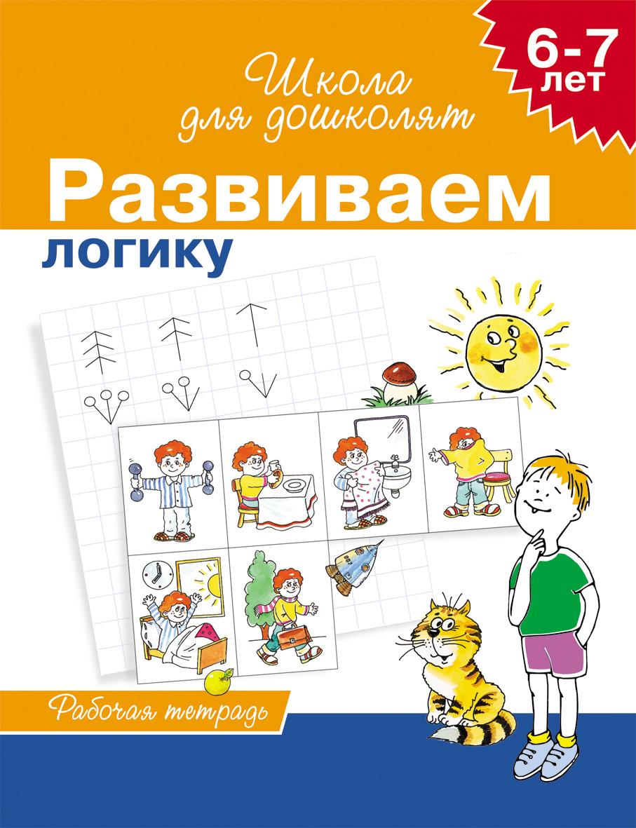 Школа для дошколят. Развиваем логику, для детей 6-7 лет.Прописи<br>Ваш малыш собирается в первый класс, хорошая дошкольная подготовка поможет вашему ребёнку на его пути к знаниям. Рабочая тетрадь «Развивае...<br>
