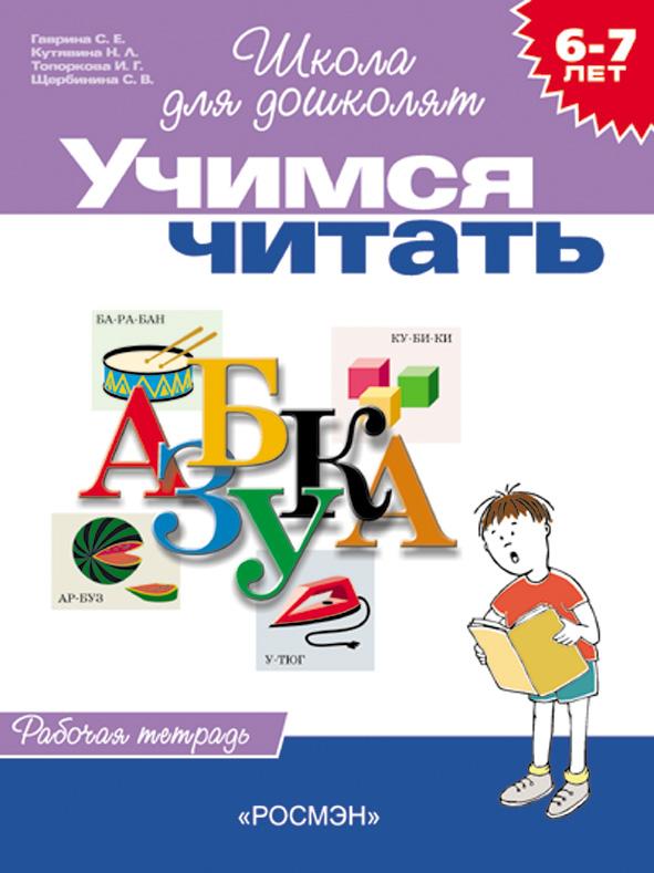 Рабочая тетрадь «Учимся читать, для детей 6-7 лет».Прописи<br>Рабочая тетрадь поможет сформировать у ребенка начальные навыки чтения: научит различать гласные и согласные буквы, заложит основы звукоб...<br>