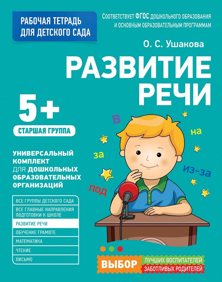 Рабочая тетрадь для детского сада - Развитие речи. Старшая группаПрописи<br>Рабочая тетрадь для детского сада - Развитие речи. Старшая группа<br>