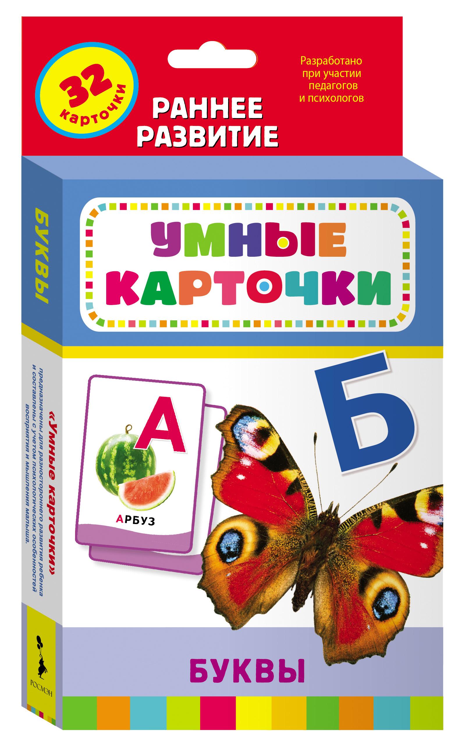 Умные карточки «Буквы»Развивающие пособия и умные карточки<br>Умные карточки «Буквы»<br>