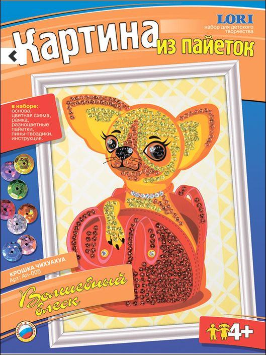 Картина из пайеток Крошка чихуахуаАппликация, пайетки<br>Картина из пайеток Крошка чихуахуа<br>