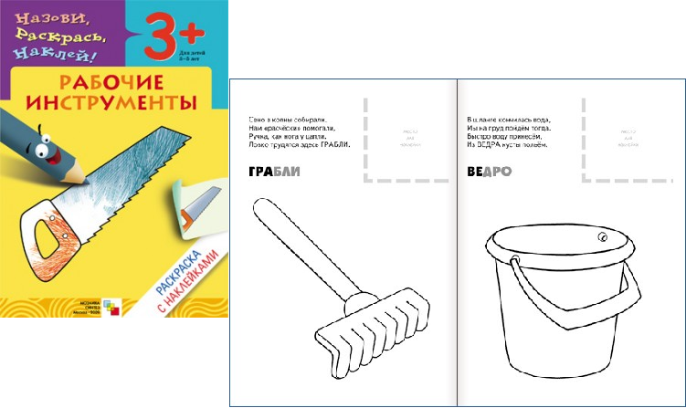 Раскраска с наклейками - Рабочие инструментыРаскраски с заданиями<br>Раскраска с наклейками - Рабочие инструменты<br>